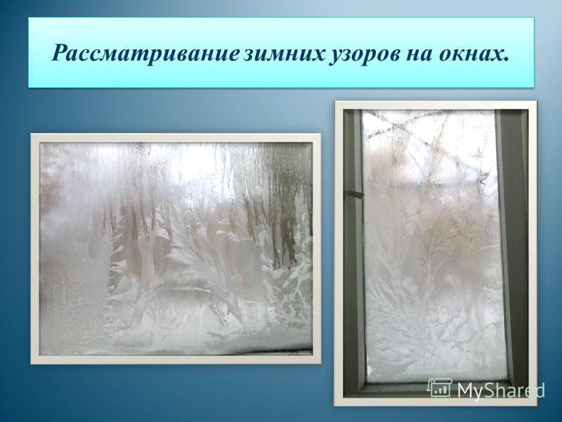 Рассматривание зимних узоров на окнах.