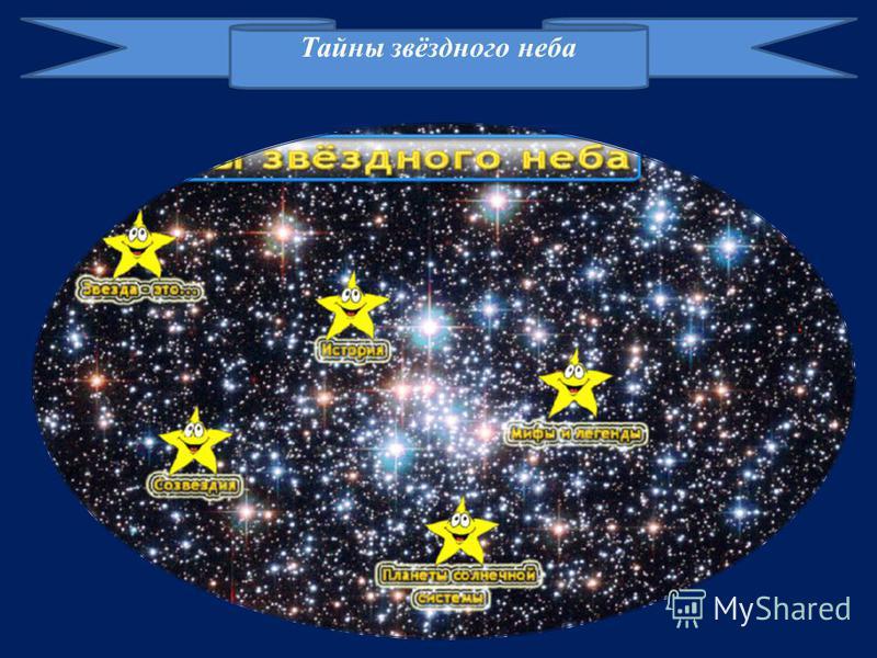 Тайны звёздного неба