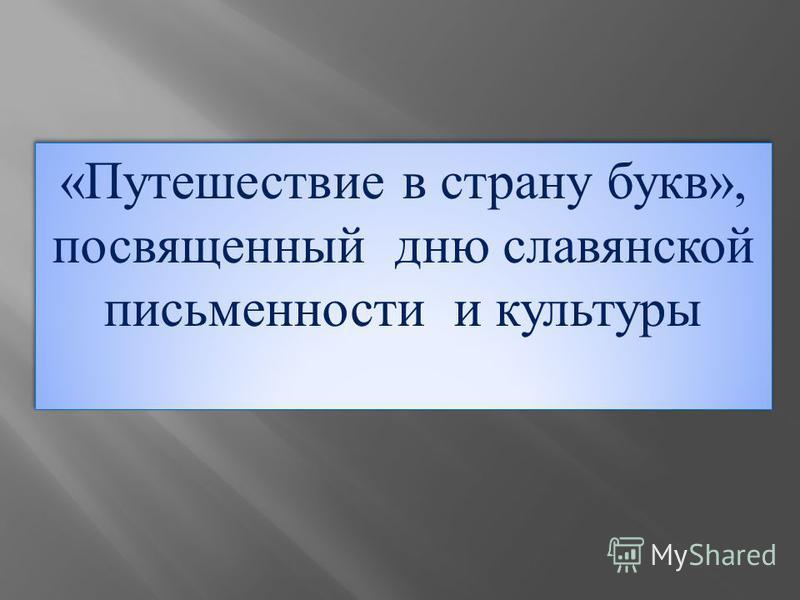«Путешествие в страну букв», посвященный дню славянской письменности и культуры