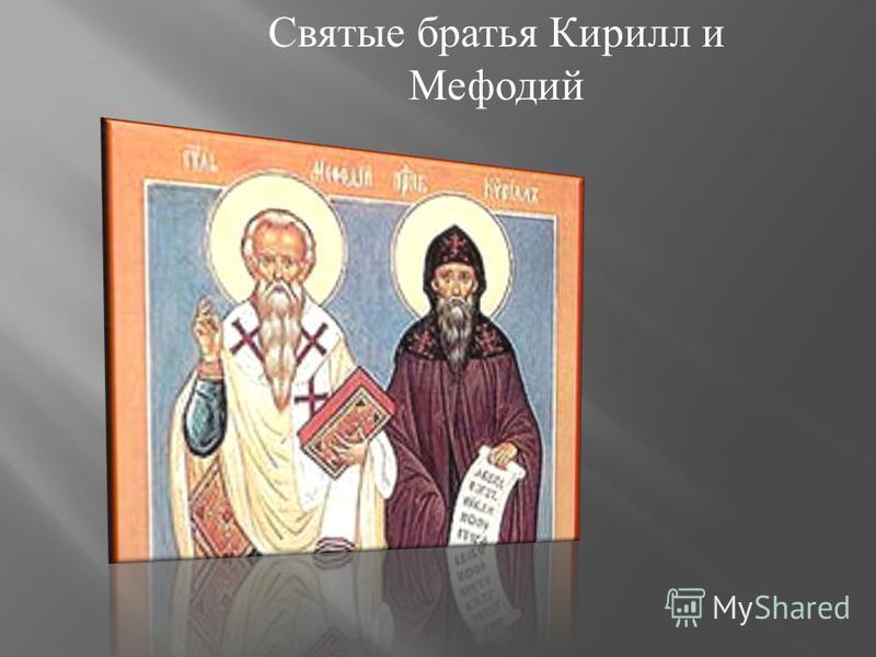 Святые братья Кирилл и Мефодий