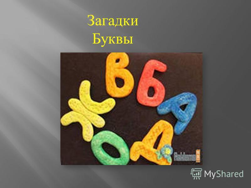 Загадки Буквы