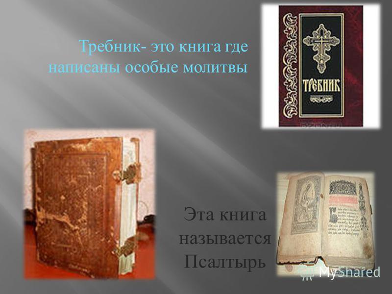 Эта книга называется Псалтырь Требник - это книга где написаны особые молитвы
