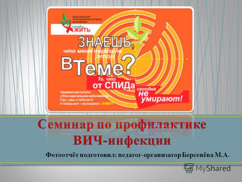 Фотоотчёт подготовил: педагог-организатор Берсенёва М.А.