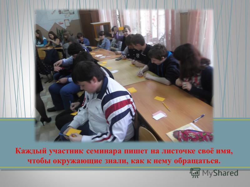 Каждый участник семинара пишет на листочке своё имя, чтобы окружающие знали, как к нему обращаться.