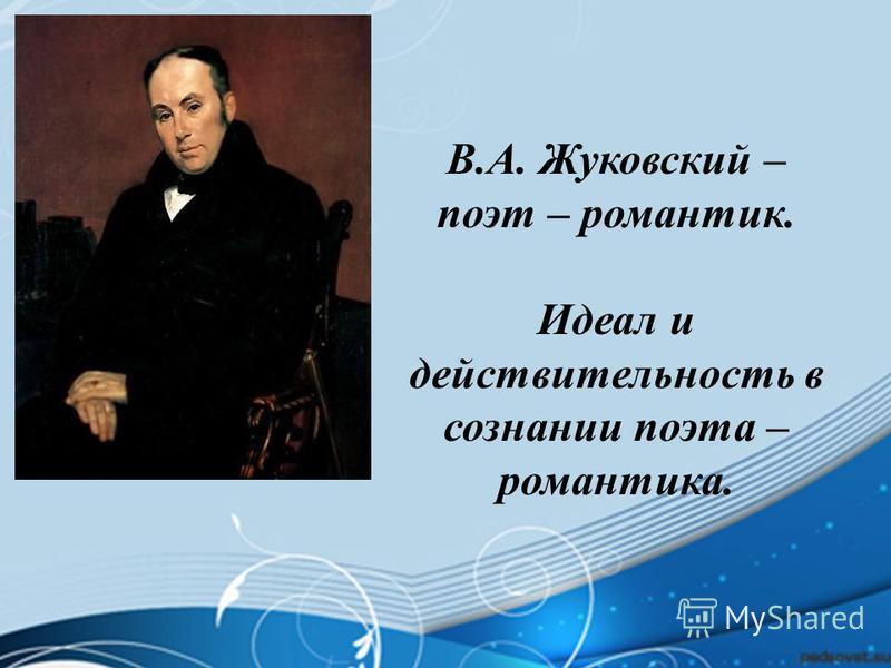 В.А. Жуковский – поэт – романтик. Идеал и действительность в сознании поэта – романтика.