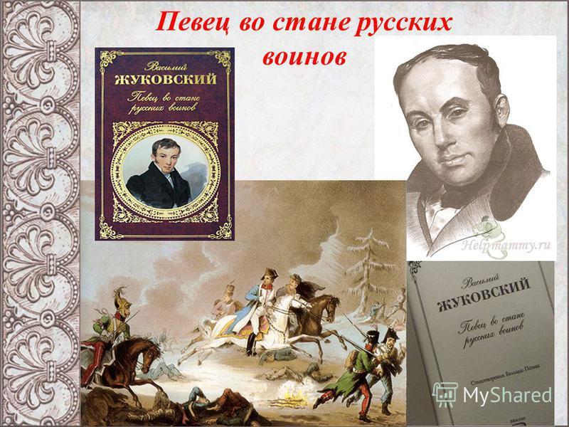 Певец во стане русских воинов