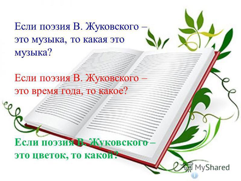 Если поэзия В. Жуковского – это музыка, то какая это музыка? Если поэзия В. Жуковского – это время года, то какое? Если поэзия В. Жуковского – это цветок, то какой?