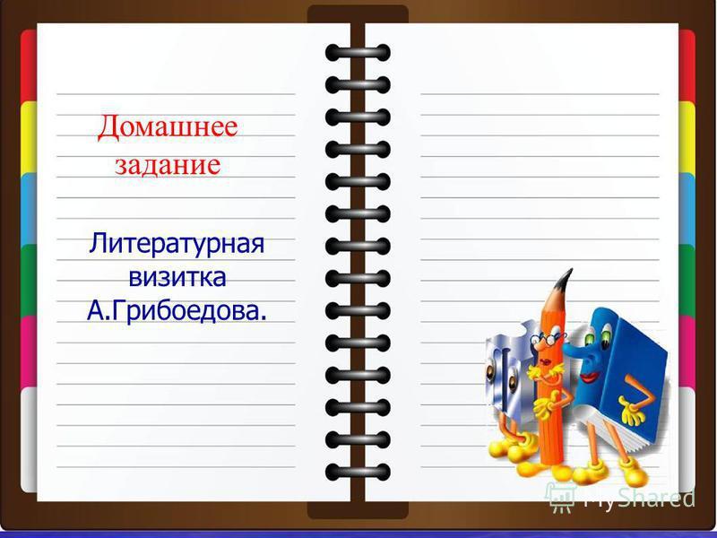 Литературная визитка А.Грибоедова. Домашнее задание