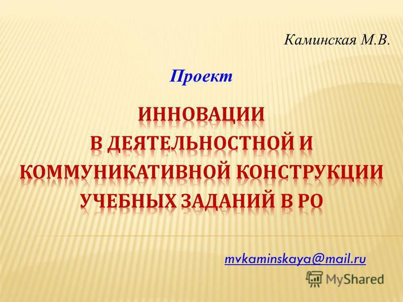 mvkaminskaya@mail.ru Каминская М.В. Проект