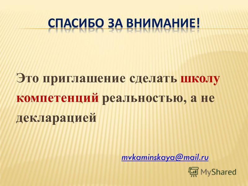 Это приглашение сделать школу компетенций реальностью, а не декларацией mvkaminskaya @ mail. ru