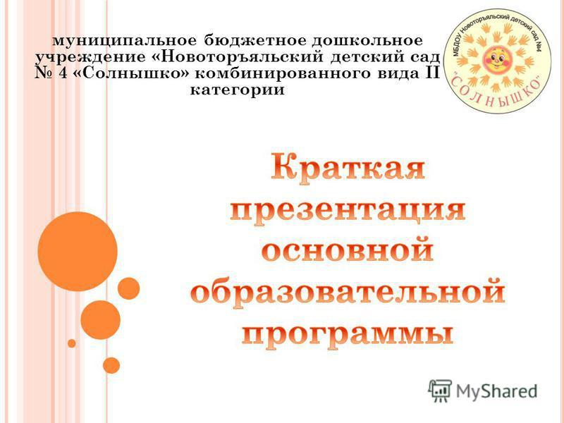 муниципальное бюджетное дошкольное учреждение «Новоторъяльский детский сад 4 «Солнышко» комбинированного вида II категории