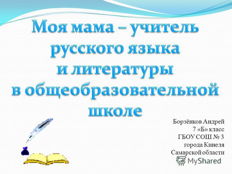 Борзёнков Андрей 7 «Б» класс ГБОУ СОШ 3 города Кинеля Самарской области