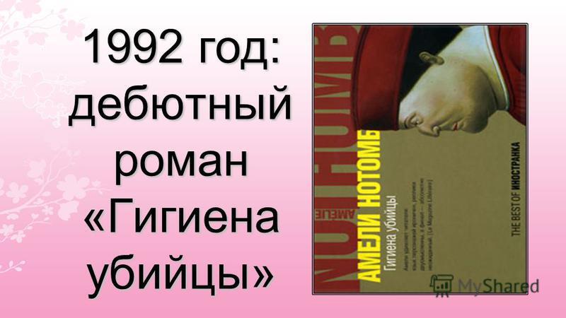 1992 год: дебютный роман «Гигиена убийцы»