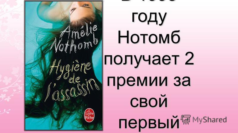 В 1993 году Нотомб получает 2 премии за свой первый роман