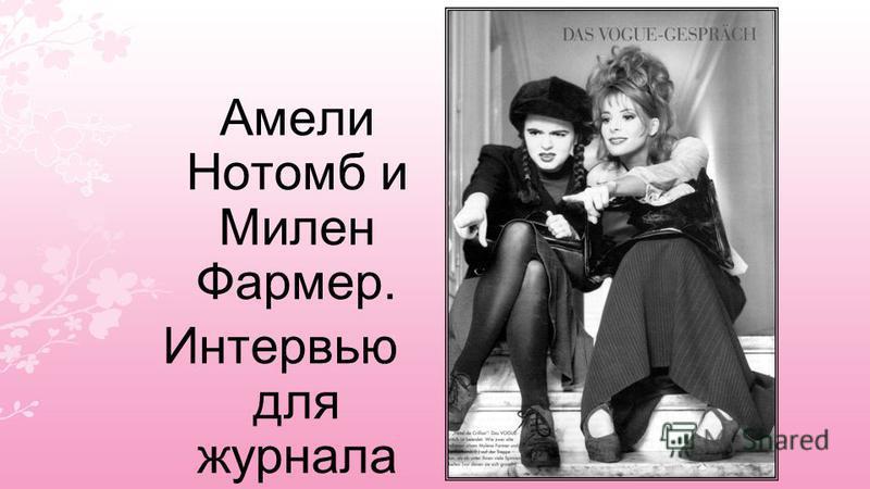 Амели Нотомб и Милен Фармер. Интервью для журнала «Vogue»