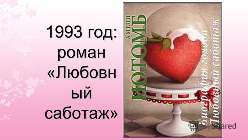 1993 год: роман «Любовн ый саботаж»