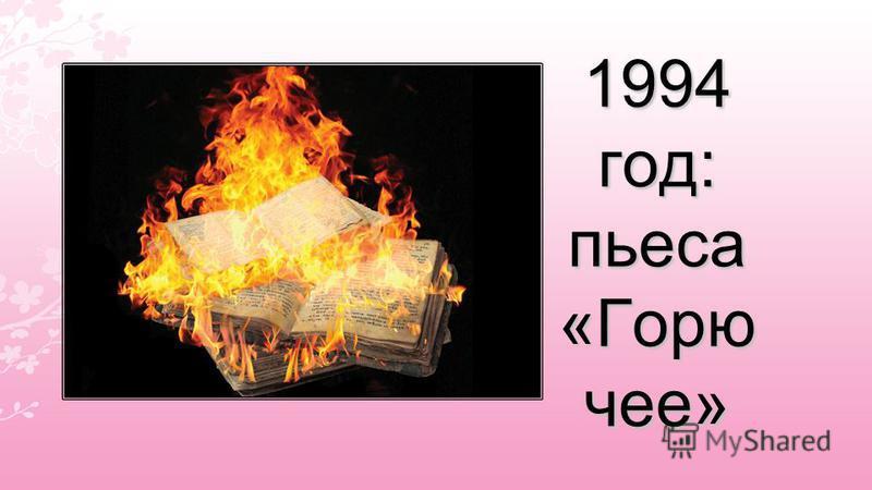 1994 год: пьеса «Горю чее»