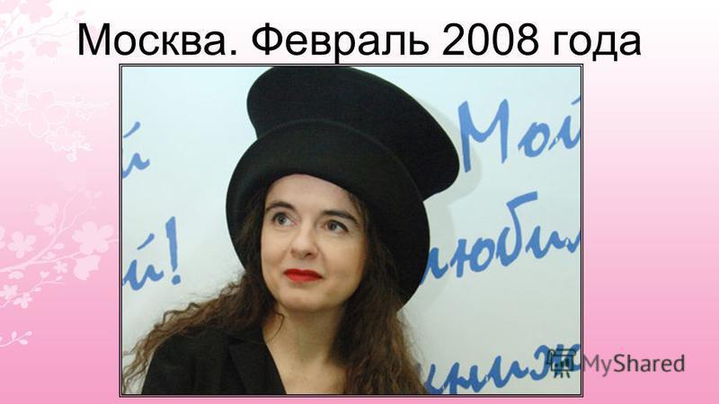 Москва. Февраль 2008 года