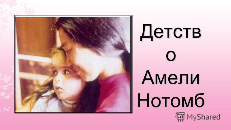 Детств о Амели Нотомб