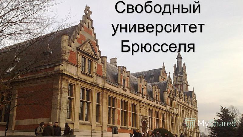 Свободный университет Брюсселя