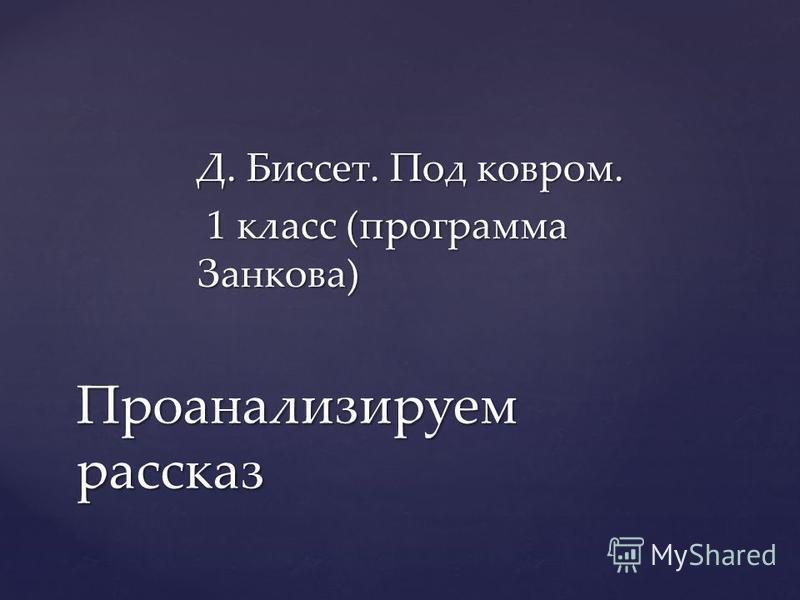 Д. Биссет. Под ковром. 1 класс (программа Занкова) 1 класс (программа Занкова) Проанализируем рассказ
