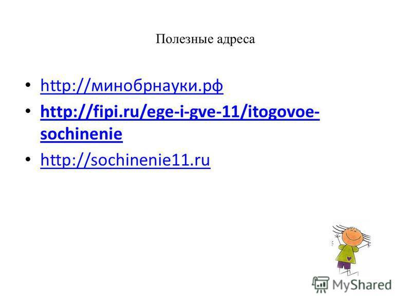 Полезные адреса http://минобрнауки.рф http://fipi.ru/ege-i-gve-11/itogovoe- sochinenie http://fipi.ru/ege-i-gve-11/itogovoe- sochinenie http://sochinenie11.ru