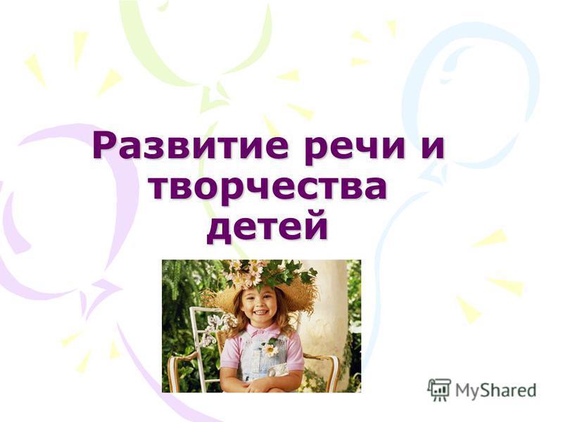 Развитие речи и творчества детей