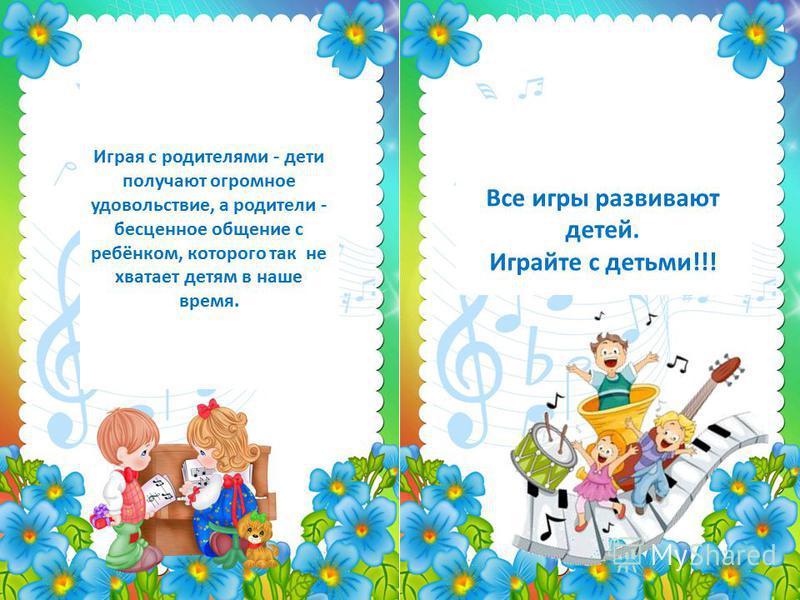 Все игры развивают детей. Играйте с детьми!!! Играя с родителями - дети получают огромное удовольствие, а родители - бесценное общение с ребёнком, которого так не хватает детям в наше время.