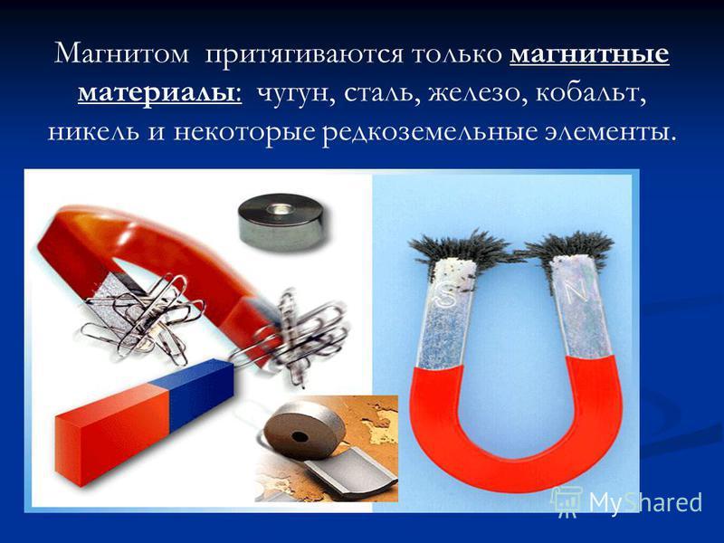 Магнитом притягиваются только магнитные материалы: чугун, сталь, железо, кобальт, никель и некоторые редкоземельные элементы.