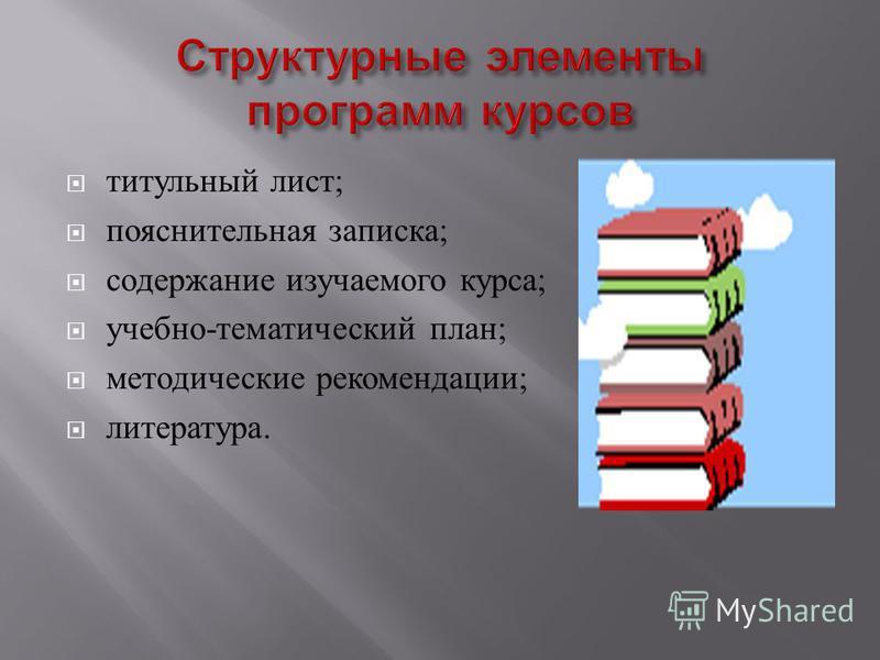 титульный лист ; пояснительная записка ; содержание изучаемого курса ; учебно - тематический план ; методические рекомендации ; литература.