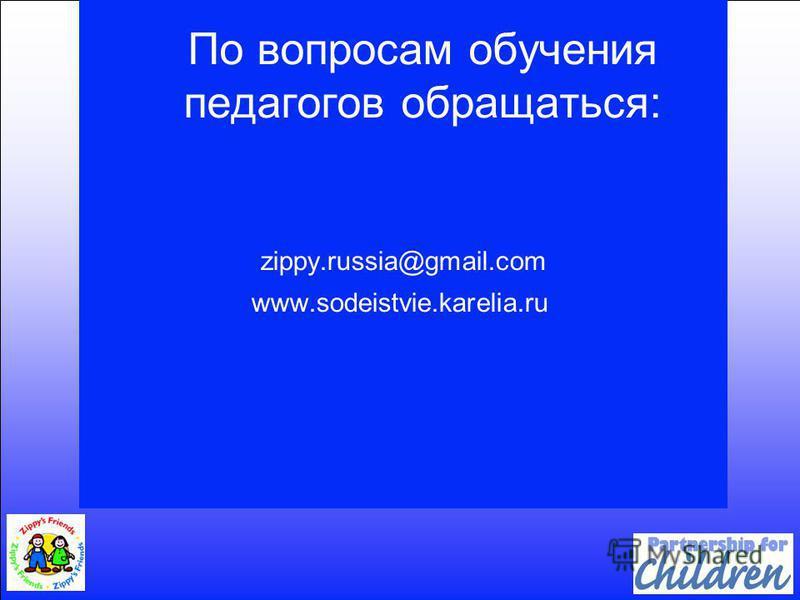 По вопросам обучения педагогов обращаться: zippy.russia@gmail.com www.sodeistvie.karelia.ru