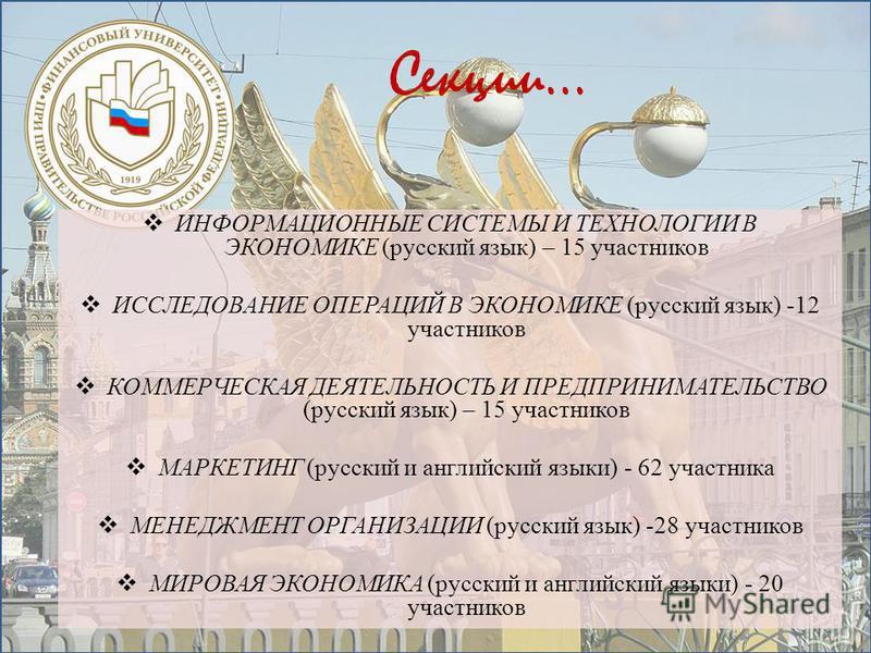 ИНФОРМАЦИОННЫЕ СИСТЕМЫ И ТЕХНОЛОГИИ В ЭКОНОМИКЕ (русский язык) – 15 участников ИССЛЕДОВАНИЕ ОПЕРАЦИЙ В ЭКОНОМИКЕ (русский язык) -12 участников КОММЕРЧЕСКАЯ ДЕЯТЕЛЬНОСТЬ И ПРЕДПРИНИМАТЕЛЬСТВО (русский язык) – 15 участников МАРКЕТИНГ (русский и английс