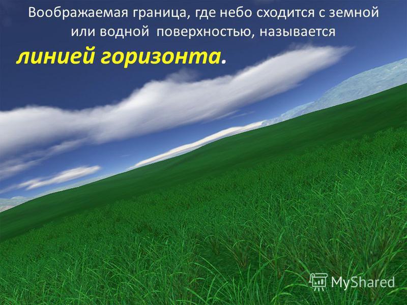 Воображаемая граница, где небо сходится с земной или водной поверхностью, называется линией горизонта.