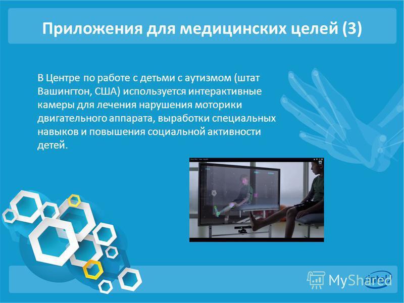 Приложения для медицинских целей (3) В Центре по работе с детьми с аутизмом (штат Вашингтон, США) используется интерактивные камеры для лечения нарушения моторики двигательного аппарата, выработки специальных навыков и повышения социальной активности