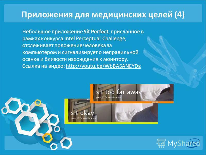 Приложения для медицинских целей (4) Небольшое приложение Sit Perfect, присланное в рамках конкурса Intel Perceptual Challenge, отслеживает положение человека за компьютером и сигнализирует о неправильной осанке и близости нахождения к монитору. Ссыл