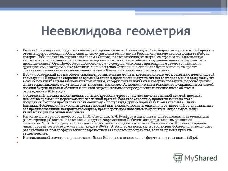 Неевклидова геометрия Величайшим научным подвигом считается создание им первой неевклидовой геометрии, историю которой принято отсчитывать от заседания Отделения физико-математических наук в Казанском университете 11 февраля 1826, на котором Лобачевс