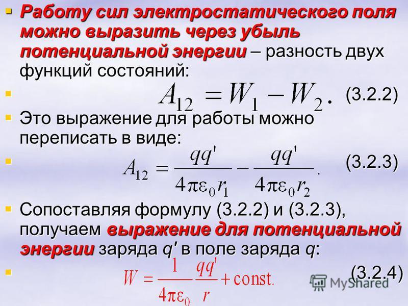 Работу сил электростатического поля можно выразить через убыль потенциальной энергии – разность двух функций состояний: Работу сил электростатического поля можно выразить через убыль потенциальной энергии – разность двух функций состояний: (3.2.2) (3