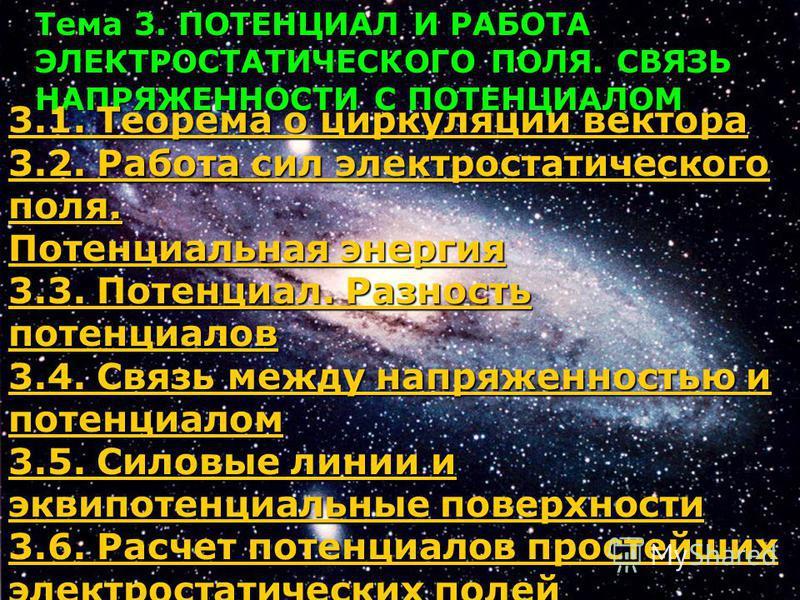 Тема 3. ПОТЕНЦИАЛ И РАБОТА ЭЛЕКТРОСТАТИЧЕСКОГО ПОЛЯ. СВЯЗЬ НАПРЯЖЕННОСТИ С ПОТЕНЦИАЛОМ 3.1. Теорема о циркуляции вектора 3.1. Теорема о циркуляции вектора 3.2. Работа сил электростатического поля. 3.2. Работа сил электростатического поля. Потенциальн