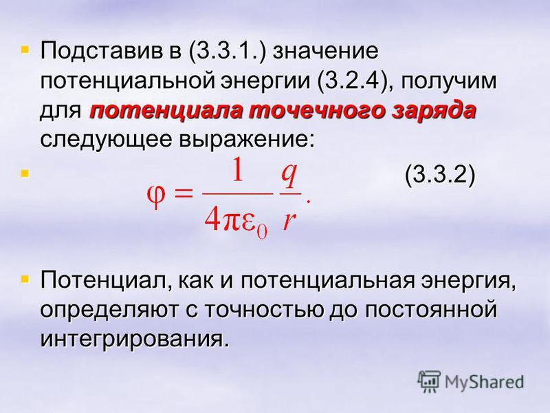 Подставив в (3.3.1.) значение потенциальной энергии (3.2.4), получим для потенциала точечного заряда следующее выражение: Подставив в (3.3.1.) значение потенциальной энергии (3.2.4), получим для потенциала точечного заряда следующее выражение: (3.3.2