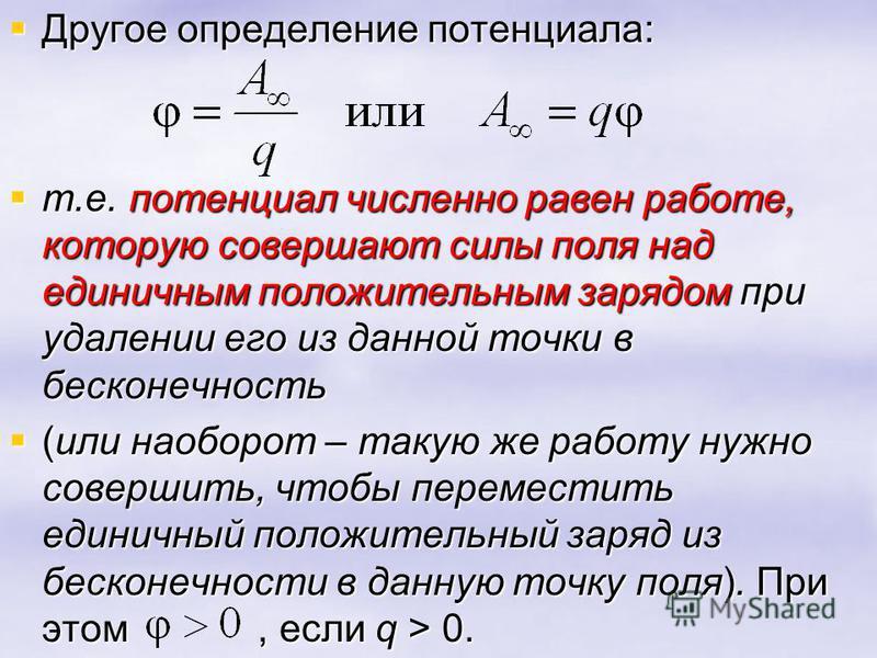Другое определение потенциала: Другое определение потенциала: т.е. потенциал численно равен работе, которую совершают силы поля над единичным положительным зарядом при удалении его из данной точки в бесконечность т.е. потенциал численно равен работе,