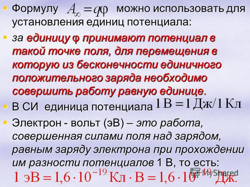 Формулу можно использовать для установления единиц потенциала: Формулу можно использовать для установления единиц потенциала: за единицу φ принимают потенциал в такой точке поля, для перемещения в которую из бесконечности единичного положительного за