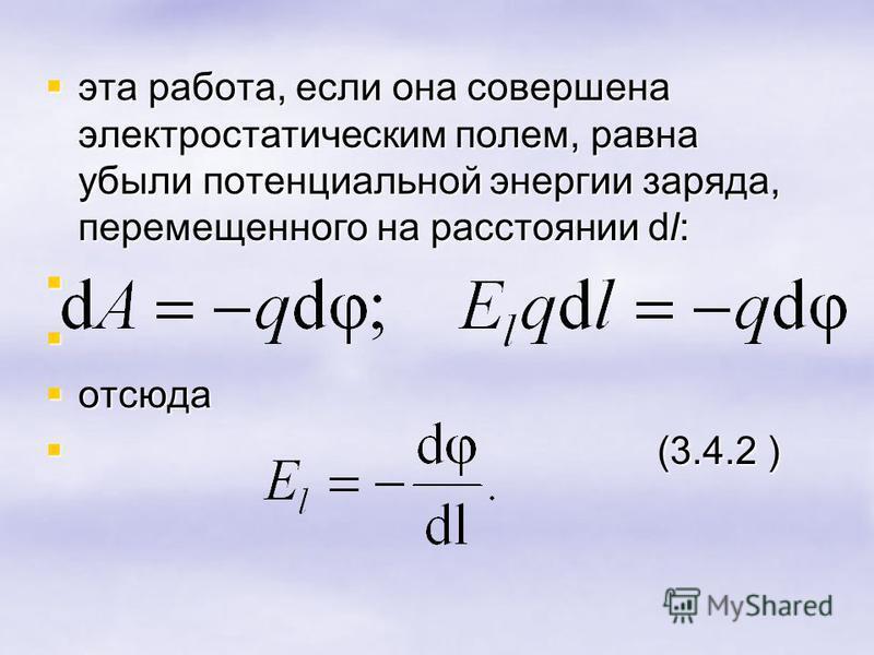 эта работа, если она совершена электростатическим полем, равна убыли потенциальной энергии заряда, перемещенного на расстоянии dl: эта работа, если она совершена электростатическим полем, равна убыли потенциальной энергии заряда, перемещенного на рас
