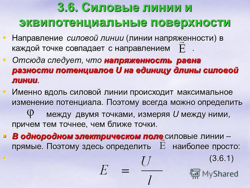 3.6. Силовые линии и эквипотенциальные поверхности Направление силовой линии (линии напряженности) в каждой точке совпадает с направлением. Направление силовой линии (линии напряженности) в каждой точке совпадает с направлением. Отсюда следует, что н