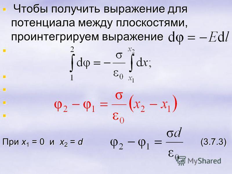 Чтобы получить выражение для потенциала между плоскостями, проинтегрируем выражение Чтобы получить выражение для потенциала между плоскостями, проинтегрируем выражение При x 1 = 0 и x 2 = d (3.7.3)
