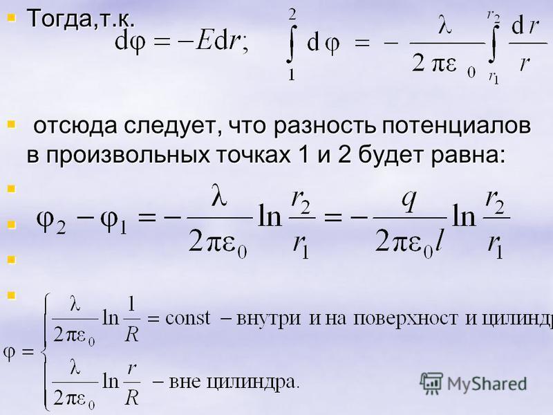Тогда,т.к. Тогда,т.к. отсюда следует, что разность потенциалов в произвольных точках 1 и 2 будет равна: отсюда следует, что разность потенциалов в произвольных точках 1 и 2 будет равна:
