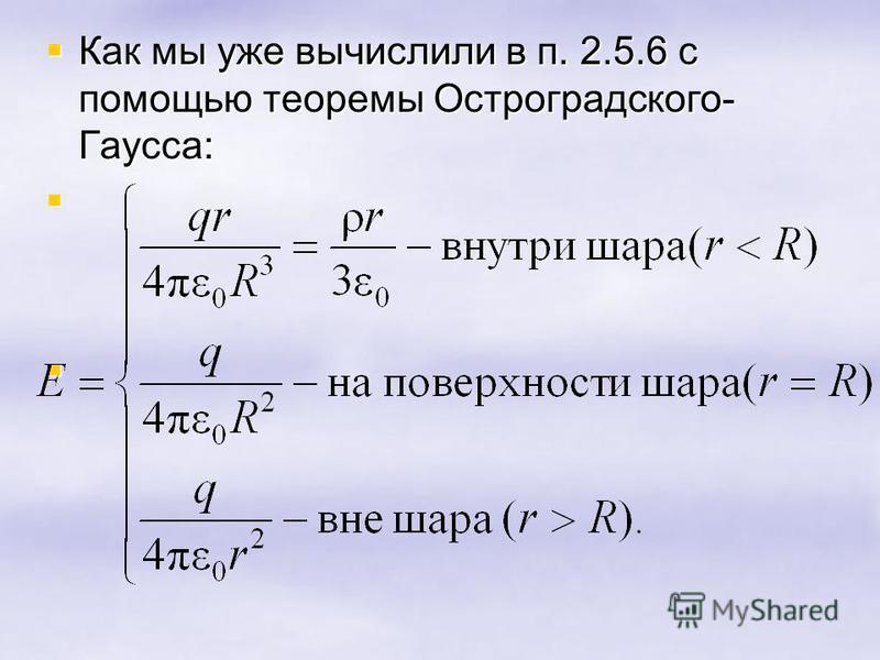 Как мы уже вычислили в п. 2.5.6 с помощью теоремы Остроградского- Гаусса: Как мы уже вычислили в п. 2.5.6 с помощью теоремы Остроградского- Гаусса: