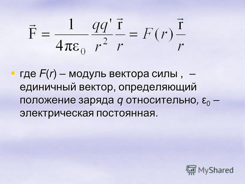 где F(r) – модуль вектора силы, – единичный вектор, определяющий положение заряда q относительно, ε 0 – электрическая постоянная. где F(r) – модуль вектора силы, – единичный вектор, определяющий положение заряда q относительно, ε 0 – электрическая по