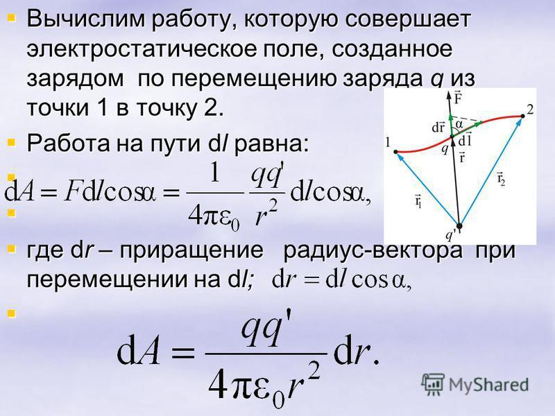 Вычислим работу, которую совершает электростатическое поле, созданное зарядом по перемещению заряда q из точки 1 в точку 2. Вычислим работу, которую совершает электростатическое поле, созданное зарядом по перемещению заряда q из точки 1 в точку 2. Ра