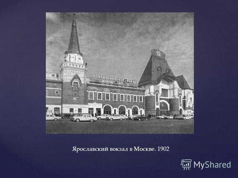 Ярославский вокзал в Москве. 1902