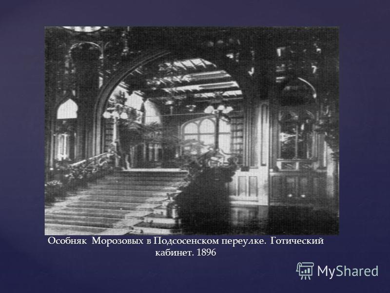 Особняк Морозовых в Подсосенском переулке. Готический кабинет. 1896